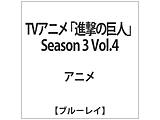 進撃の巨人 Season 3 04 BD