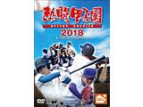 【11/21発売予定】 熱闘甲子園 2018 -第100回記念大会 55試合完全収録- DVD