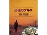 孤独のグルメ SEASON2 BDBOX