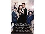 記憶の森のシンデレラ〜STAY WITH ME〜 DVD-BOX2 【DVD】