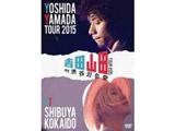 吉田山田/吉田山田TOUR 2015 at 渋谷公会堂 【DVD】