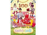 NHKおかあさんといっしょ 最新ソングブック おめでとうを100回 【DVD】