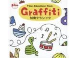 (教材)/P-kies Educational Series『Graffiti』 【CD】   [CD]