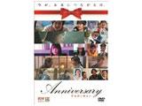 アニバーサリー 【DVD】