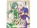 ランス・アンド・マスクス 4特装版 BD