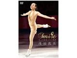 浅田真央『Smile』〜氷上の妖精10年の軌跡〜 【DVD】   [DVD]