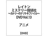 レイトン ミステリー探偵社 -カトリーのナゾトキファイル- Vol.13