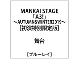 【初演特別限定盤】MANKAI STAGE『A3!』〜AUTUMN&WINTER2019〜【Blu-ray】[PCXG-50614][Blu-ray/ブルーレイ]