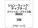 ジョン・ウィック:チャプター2 スペシャル・プライス版