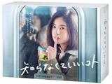 【07/22発売予定】 知らなくていいコト DVD-BOX