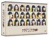 全力!欅坂46バラエティー KEYABINGO!2 DVD-BOX 【DVD】   [DVD]
