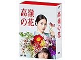 高嶺の花 DVD-BOX
