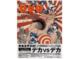 【在庫限り】 マキシマム ザ ホルモン/Deka Vs Deka〜デカ対デカ〜 DVD