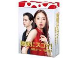 地味にスゴイ! 校閲ガール・河野悦子 Blu-ray BOX BD