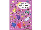 超特急と行く!食べ鉄の旅 タイ編  BD-ray BOX