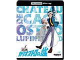 ルパン三世 カリオストロの城[4K ULTRA HD][VPWT-71731][Ultra HD Blu-ray]