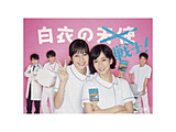 白衣の戦士! Blu-ray BOX BD