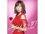 楠田亜衣奈 / 4thミニアルバム「アイナンダ!」 DVD付初回限定盤B CD