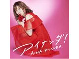 楠田亜衣奈 / 4thミニアルバム「アイナンダ!」 初回限定盤A CD