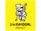 (V.A.)/ジャズの100枚。決定版BEST 【CD】