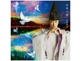 東儀秀樹/世界の歌 CD