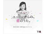 松任谷由実 / ユーミンからの、恋のうた。 初回限定盤A Blu-ray付き CD
