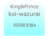 King & Prince/ koi-wazurai 初回限定盤A CD