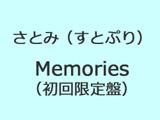 【09/25発売予定】 さとみ(すとぷり) / Memories(初回限定盤) CD