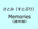 【09/25発売予定】 さとみ(すとぷり) / Memories(通常盤) CD