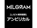 【特典対象】 MILGRAM ユノ(CV:相坂優歌) / アンビリカル ◆ソフマップ・アニメガ特典「缶バッジ」