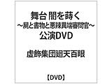 舞台『闇を蒔く -屍と書物と悪辣異端審問官-』公演DVD