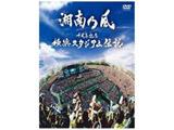 湘南乃風/十周年記念 横浜スタジアム伝説 通常盤 【DVD】