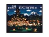 SEKAI NO OWARI/The Dinner BD
