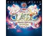 (ディズニー)/ディズニー・オン・クラシック 〜まほうの夜の音楽会 2012 【CD】   [(ディズニー) /CD]