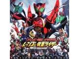 オーズ・電王・オールライダー レッツゴー仮面ライダー オリジナルサウンドトラック CD
