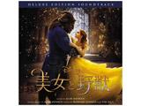 (オリジナル・サウンドトラック) / 美女と野獣 オリジナル・サウンドトラック デラックス・エディション[日本語版] デラックスエディション盤 CD