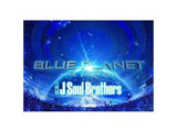 三代目 J Soul Brothers LIVE TOUR 2015 「BLUE PLANET」 初回生産限定盤 BD