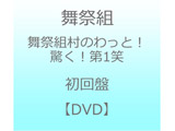 舞祭組/ 舞祭組村のわっと!驚く!第1笑 初回盤   [DVD]