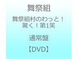 舞祭組/ 舞祭組村のわっと!驚く!第1笑 通常盤   [DVD]
