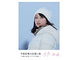 今泉佑唯 / 今泉佑唯の出逢い旅 〜20歳の再出発 アイドルから女優へ〜 DVD
