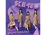 SKE48/ ソーユートコあるよね? 初回生産限定盤 Type-D CD ◆先着予約特典「生写真(ソフマップ オリジナル柄)」