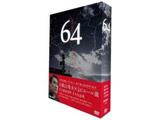 64 ロクヨン DVD-BOX DVD