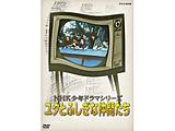 【04/26発売予定】 NHK少年ドラマシリーズ ユタとふしぎな仲間たち DVD
