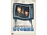【05/24発売予定】 NHK少年ドラマシリーズ なぞの転校生 DVD