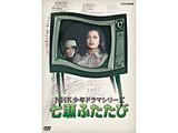 【06/21発売予定】 NHK少年ドラマシリーズ 七瀬ふたたび DVD