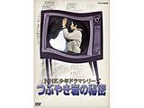 【07/26発売予定】 NHK少年ドラマシリーズ つぶやき岩の秘密 DVD