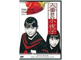 六番目の小夜子 DVD
