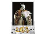 【06/21発売予定】 人形劇 三国志 全集 五 DVD
