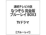 【12/20発売予定】 連続テレビ小説 なつぞら 完全版 ブルーレイ BOX3 BD