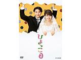 【08/23発売予定】 ひよっこ2 DVD